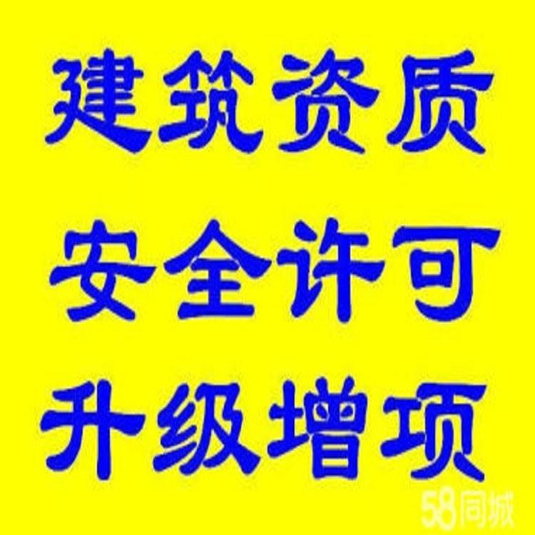 重庆办理建筑施工资质------一手全程代理-无第三方差价