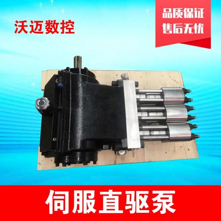 伺服直驱泵   选山东沃迈数控   专业厂家生产