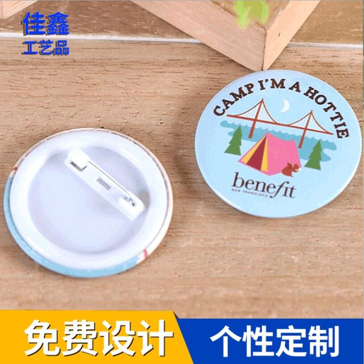 佳鑫 创意马口铁徽章 广告宣传胸章 塑料底背马口铁徽章定制