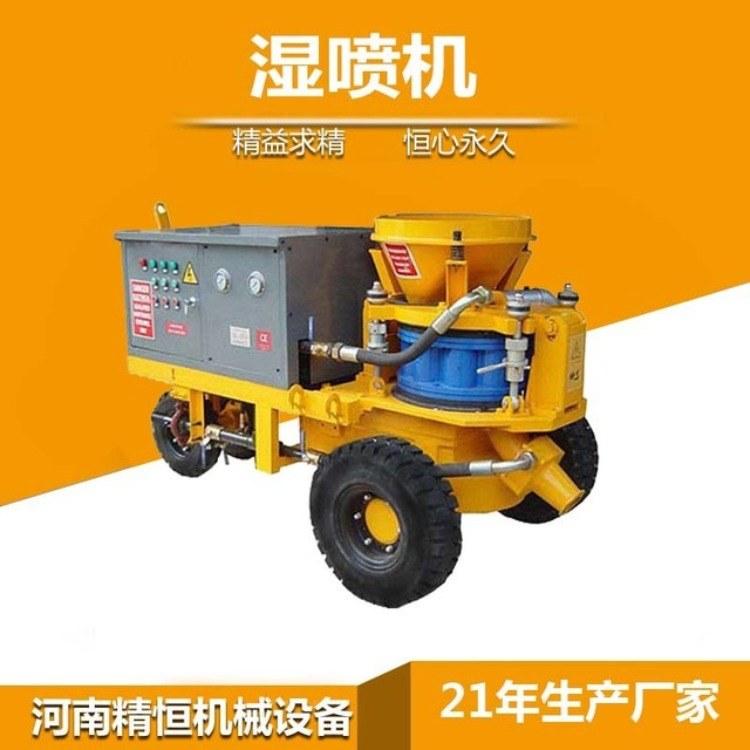 矿用转子式湿喷机 泵送式湿喷机 精恒TP700湿喷机出厂价格