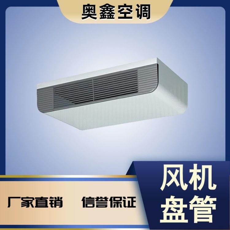 奥鑫专业定制商用大功率明装风机盘管 冷暖两用铜管立式风机盘管