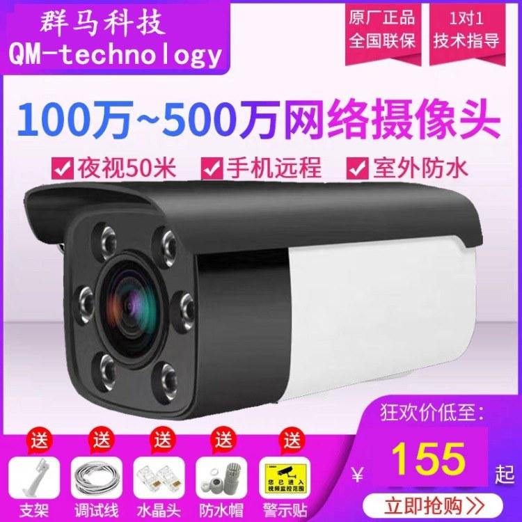 重庆监控室外安装群马300W暖光全彩监控摄像头