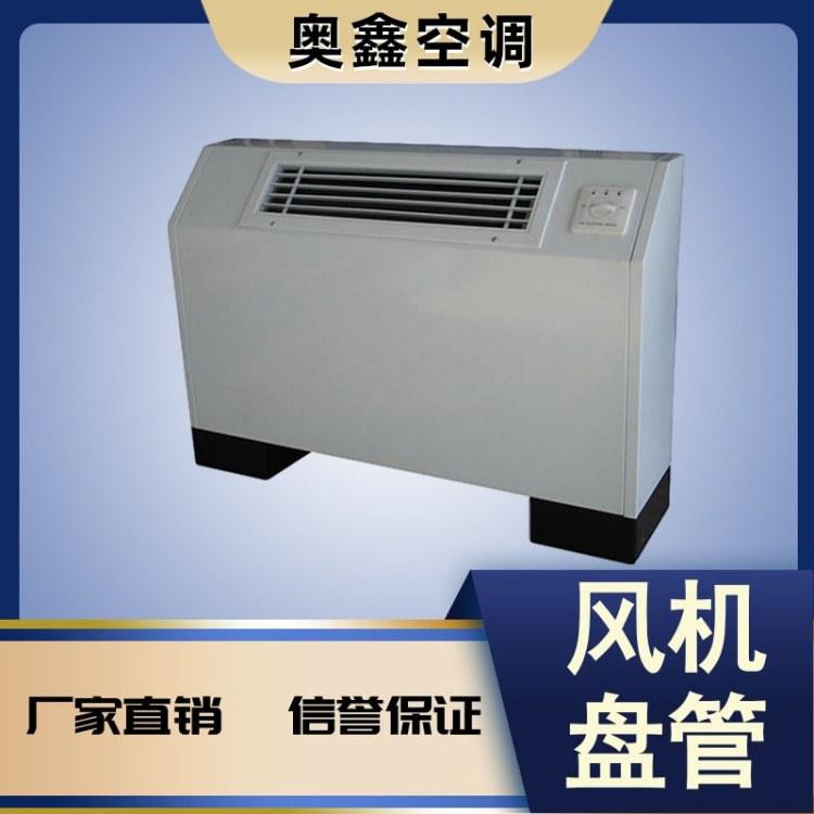 山东奥鑫专业定制商用大功率明装风机盘管 冷暖两用铜管立式风机盘管