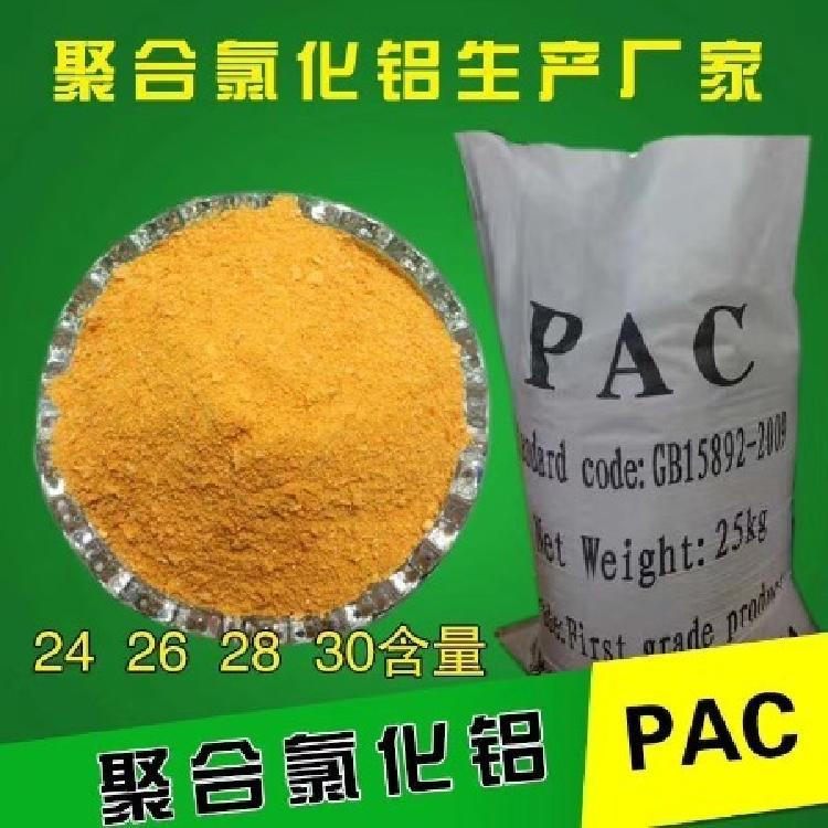优质聚合氯化铝批发 湖北聚合氯化铝欢迎来电咨询