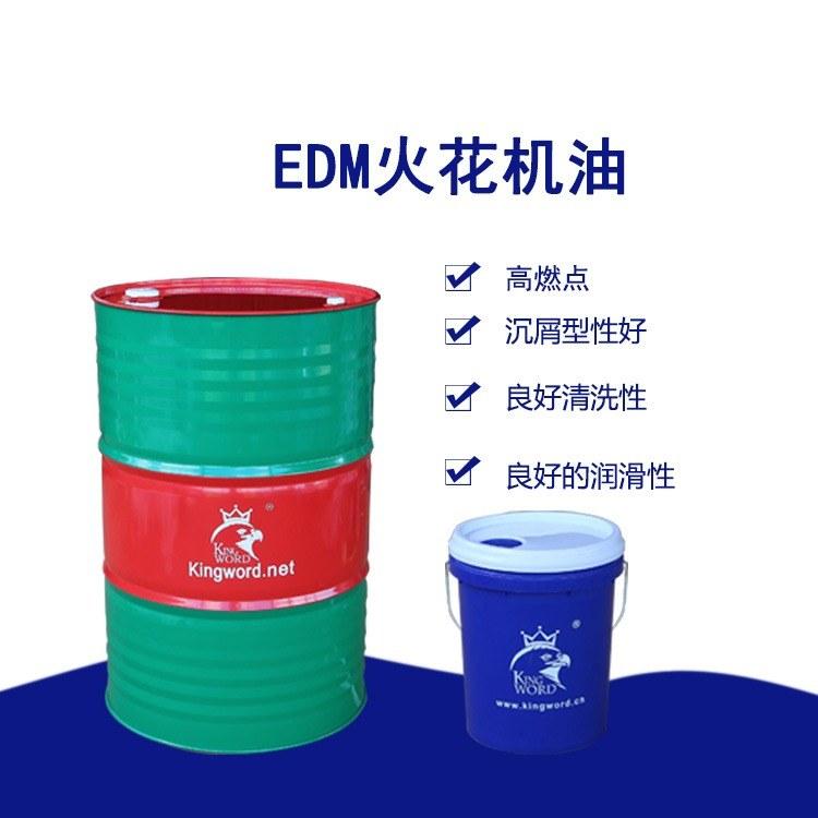 镜面火花机油 模具放电加工 用劲诺EDM3火花机油