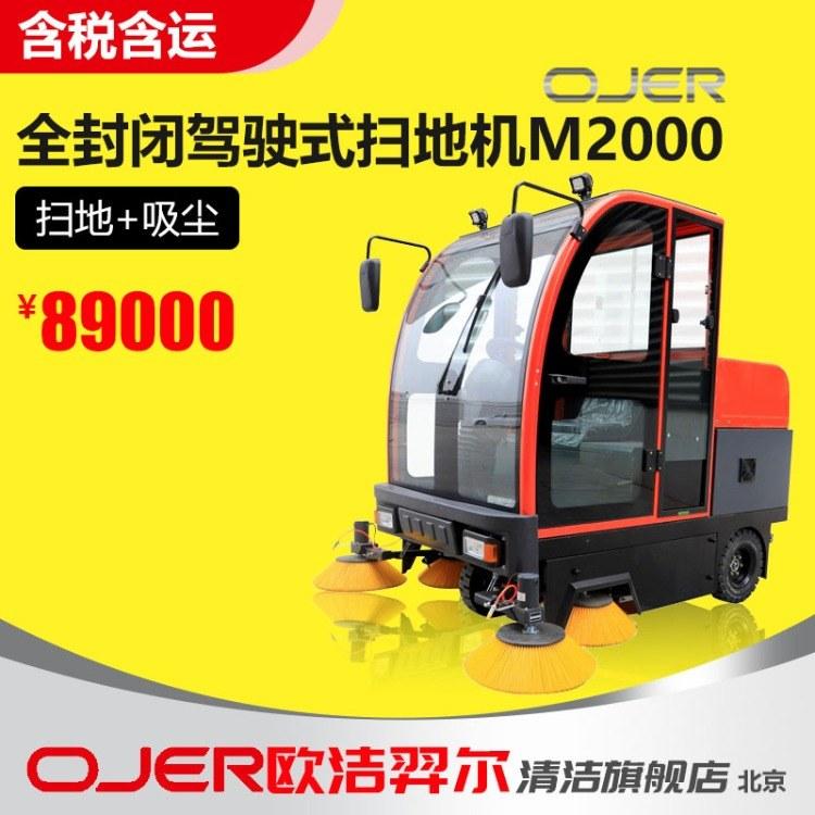 欧洁羿尔 OJER 小型全封闭驾驶式扫地车M2000