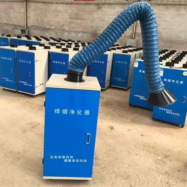 焊烟净化器移动式工业用环保电焊烟雾除尘器吸烟机