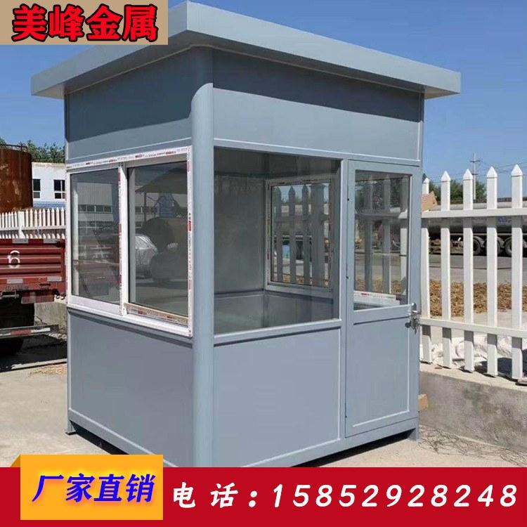 多功能防弹钢结构岗亭 南京美峰 厂家直销 钢结构岗亭 品类齐全 价格优惠