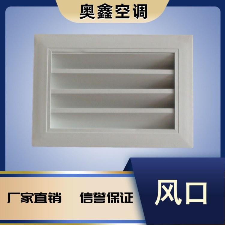 奥鑫 ABS单层百叶风口 铝合金排烟风口生产厂家