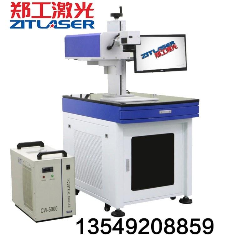 郑工直供紫外激光打标机价格  玻璃紫外激光打标机