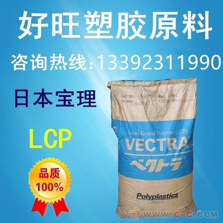 LCP高温塑料热塑性弹性体