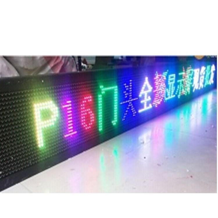 南京强彩光电 生产供应 超市门头滚动LED显示屏广告牌LED屏