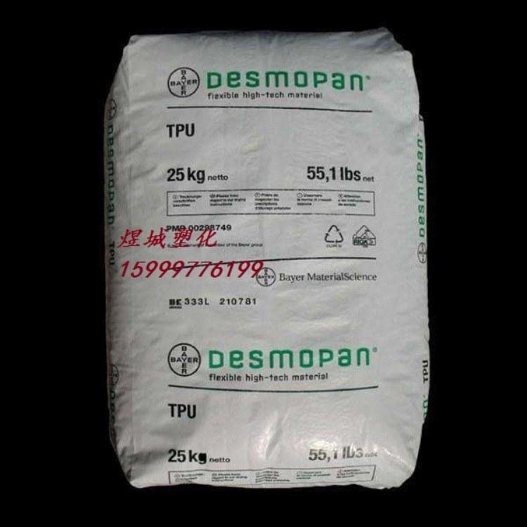 TPU-德国巴斯夫 ES98 50000 传送带 耐磨损 抗疲劳 增韧级 耐低温 薄膜级