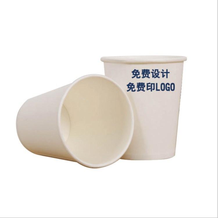厂家批发一次性纸杯定做印刷LOGO加厚广告纸杯定制9盎司通用水杯