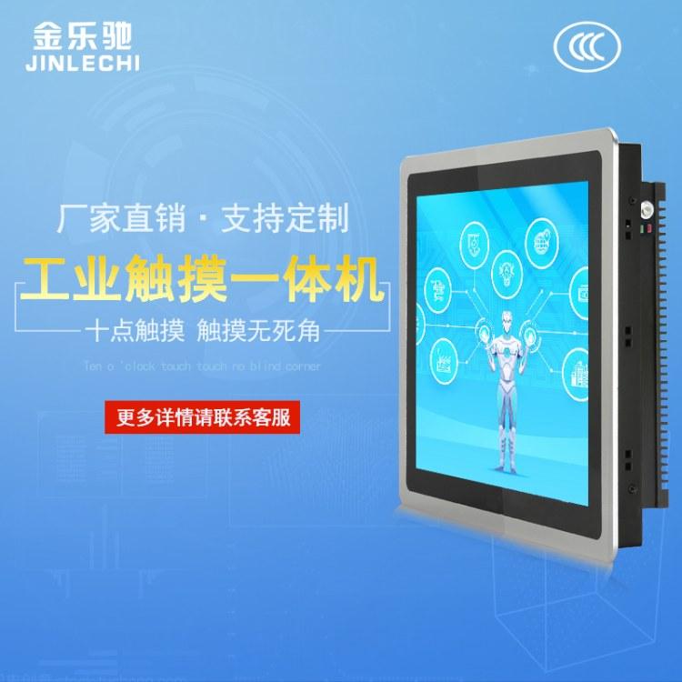 金乐驰15/17/19寸嵌入式工业一体机电容触摸屏平板电脑plc工控机