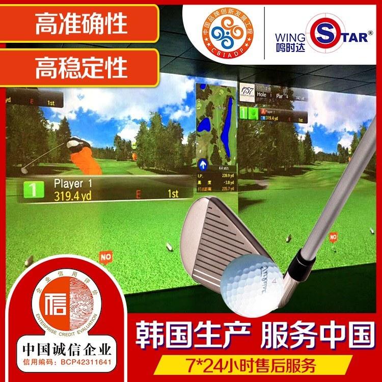 wingStar(鸣时达) 室内高尔夫,高尔夫模拟系统,模拟器价格,厂家直销