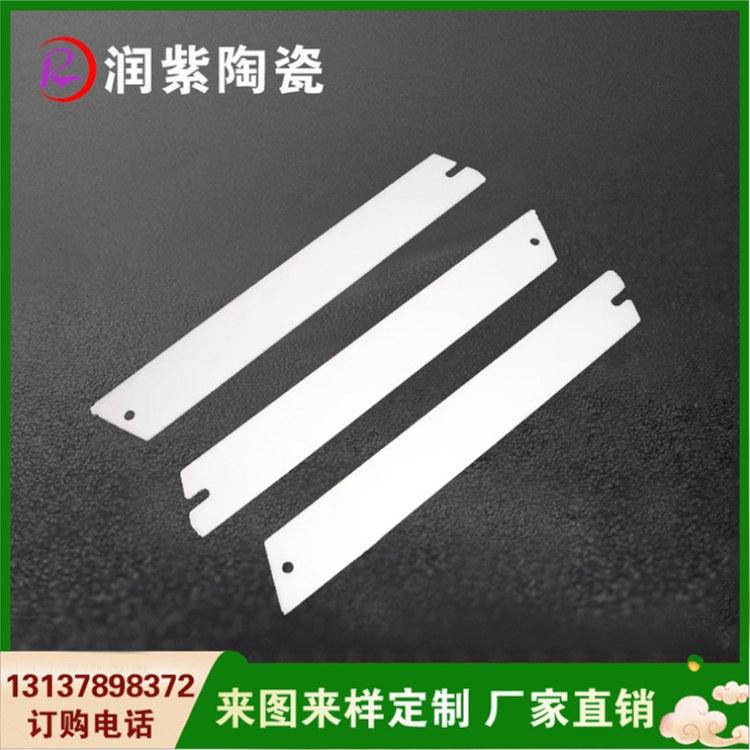 润紫 销售耐高温工业特种陶瓷精密件 工业陶瓷切纸刀
