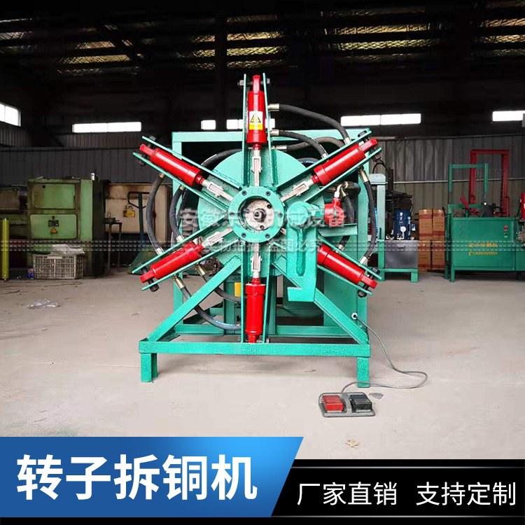 高质量生产废旧电机定子拆解机 厂家直销液压定子拆铜机
