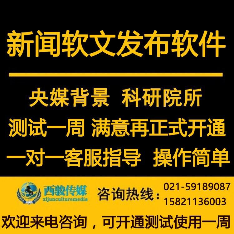 企业软文发布系统-新闻媒体发文账户-SEO优化排名工具-企业营销软件-上海西骏传媒