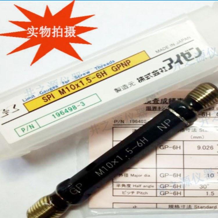 日本EISEN 愛生 4-48UNF美制螺紋規 牙規 塞規 通止規