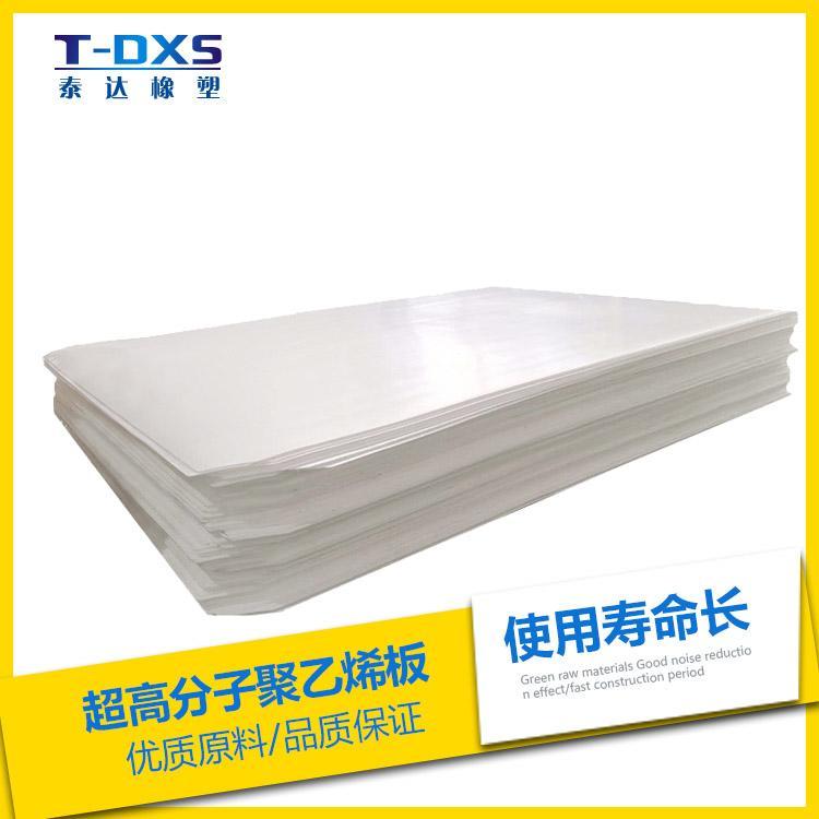 泰达定制超高分子量聚乙烯衬板 密度板超高分子量聚乙烯板
