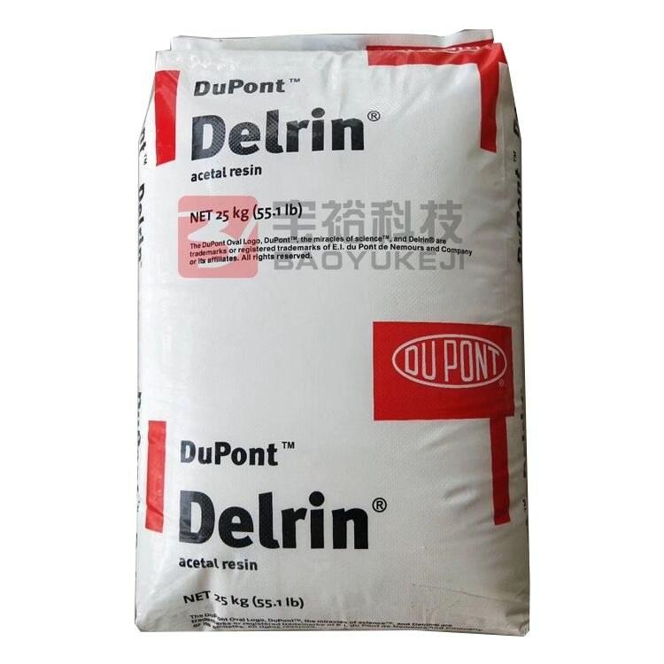 美国杜邦 POM 111DP 高粘度 均聚甲醛
