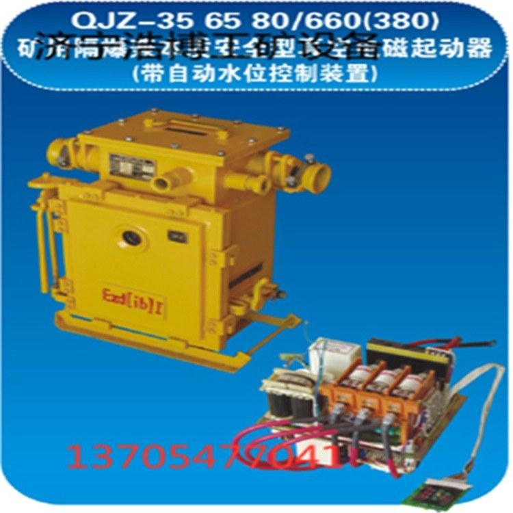 厂家直供QBZ-120(80)/1140(660)N矿用隔爆型真空可逆电磁起动器
