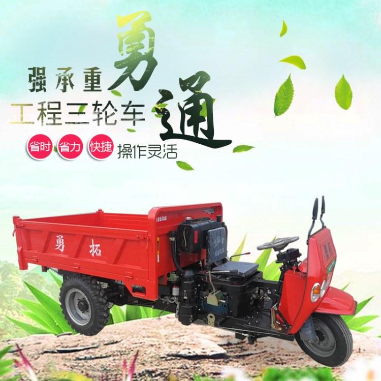 建筑工地农用柴油三轮车  自卸工程三轮车  爬坡载重王  三马子车