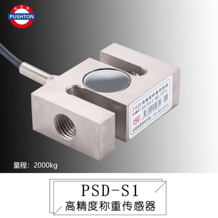 电子拉力传感器500kGS型高精度普司顿psd-s1称重传感器批发