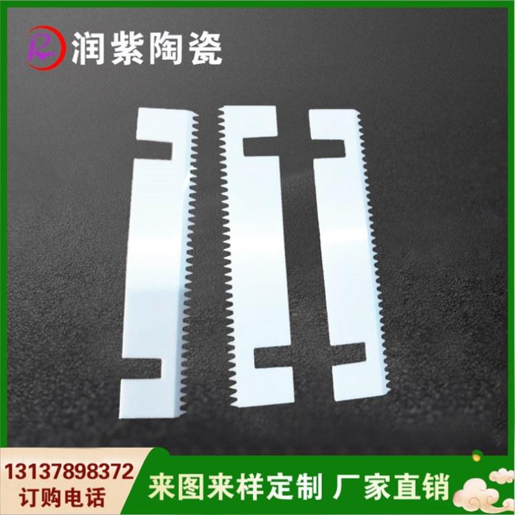 厂家销售工业氧化锆陶瓷结构件定制 工业陶瓷切纸刀