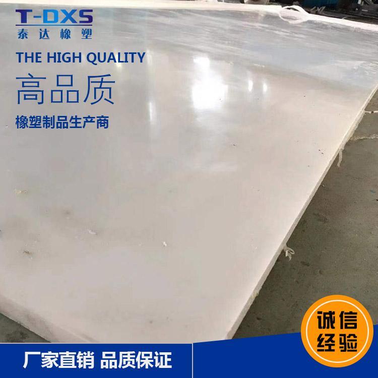 泰达定制超高分子量聚乙烯铺路板密度板超高分子量聚乙烯板