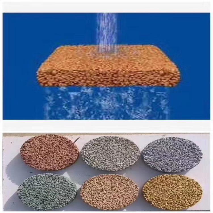 山东临沂临沭彩色透水混凝土市场报价,可慧透水混凝土地坪材料