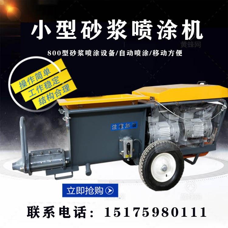 全自动水泥砂浆喷涂机移动方便使用寿命长