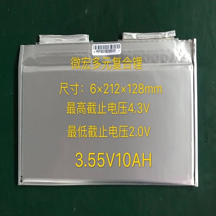 阳光梯田24V微宏多元复合锂搭电宝电芯