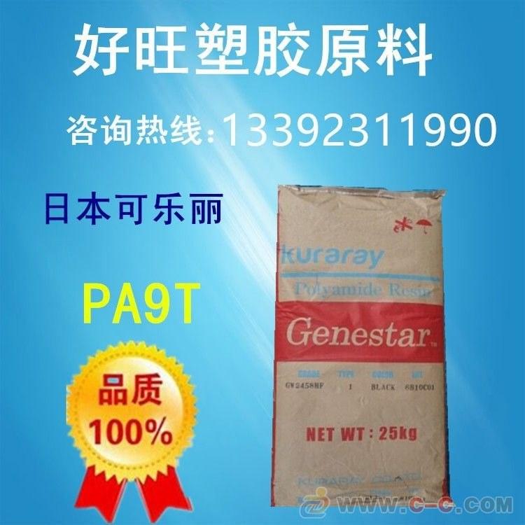 PA9T高温塑料日本可乐丽GN2330