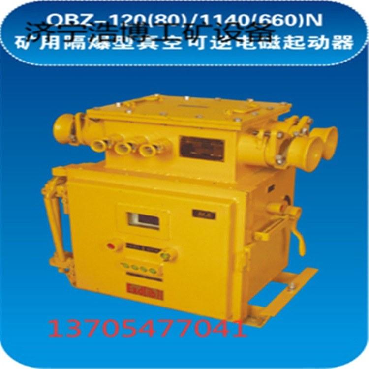 厂家直供KBZ-630(500)/1140(660) 矿用隔爆型真空馈电开关