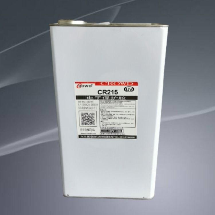 CR215三防漆 UV固化快干型