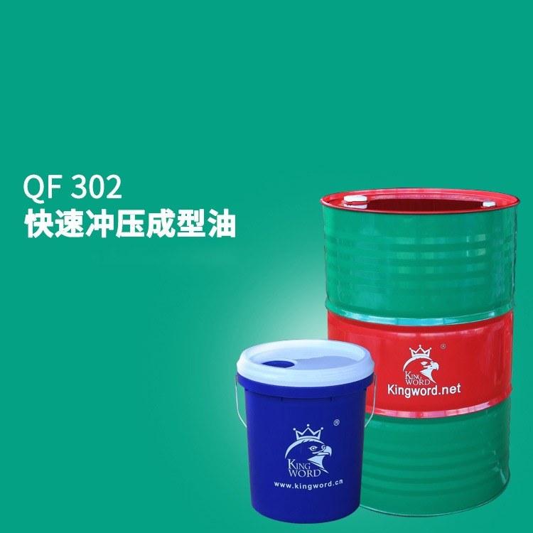劲诺快干冲压成型油 QF系列铜材冲压加工油 快速冲压润滑性好