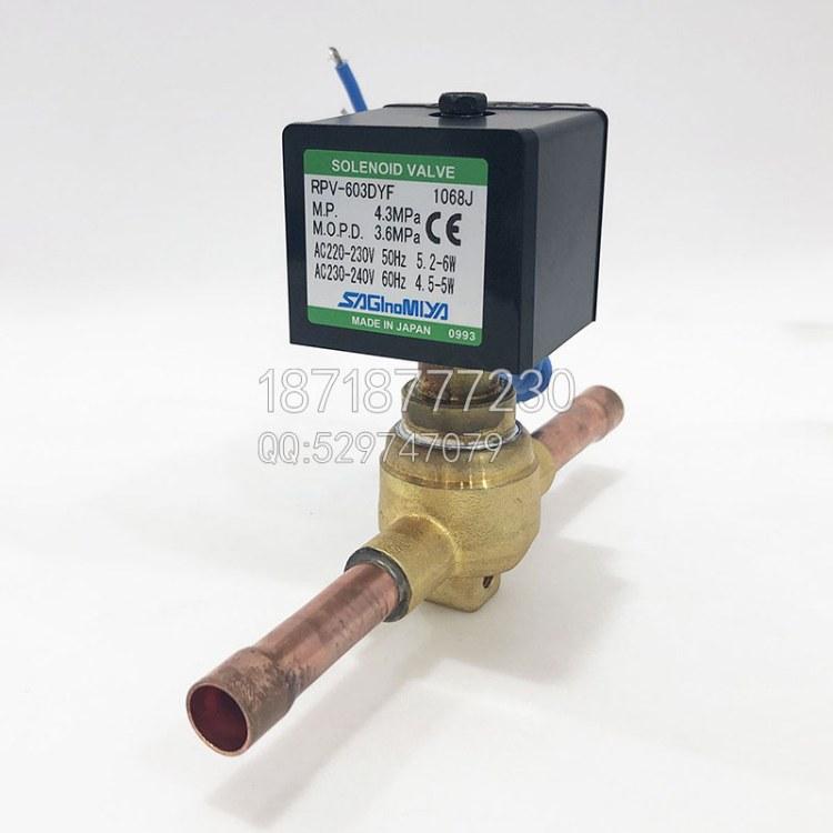 日本saglnomlya鹭宫冷媒用电磁阀RPV-804DYF制冷空调用焊接电磁阀