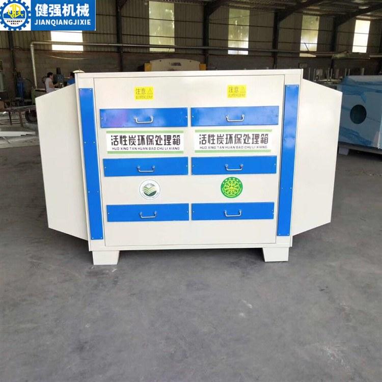 活性炭环保箱吸附箱 干式过滤器活性炭吸附箱健强环保