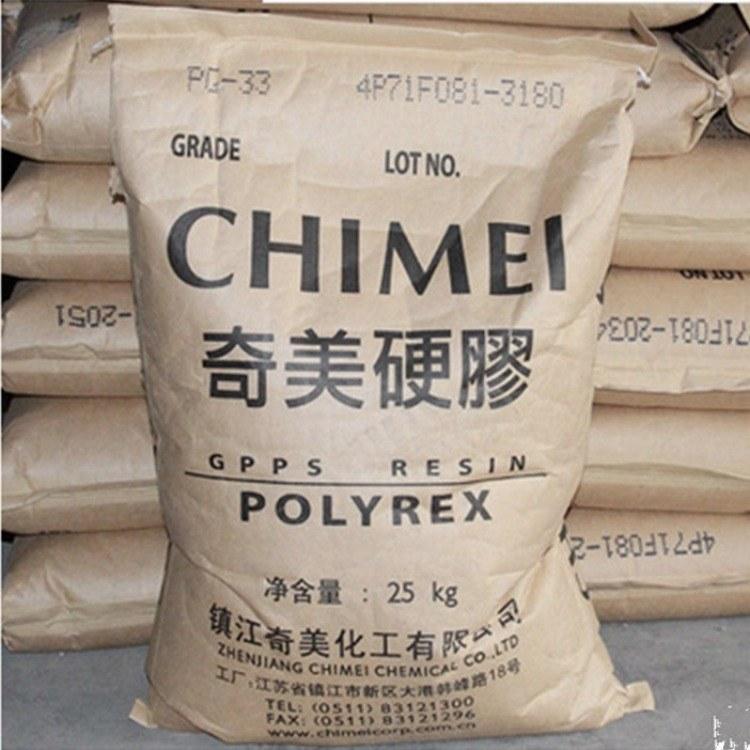 增硬剂 透明GPPS 台湾奇美PG-33 可与薄膜PE原料混合