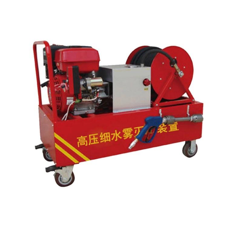 程煤推车式细水雾 推车式高压细水雾灭火装置 手推式细灭火装置直销