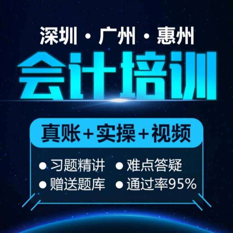 惠州哪里学会计比较好 惠州初级会计考试地点
