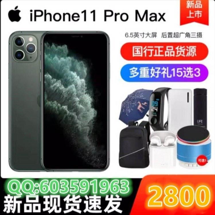 苹果11 pro max手机 苹果iphone x xs xr xs max 手机