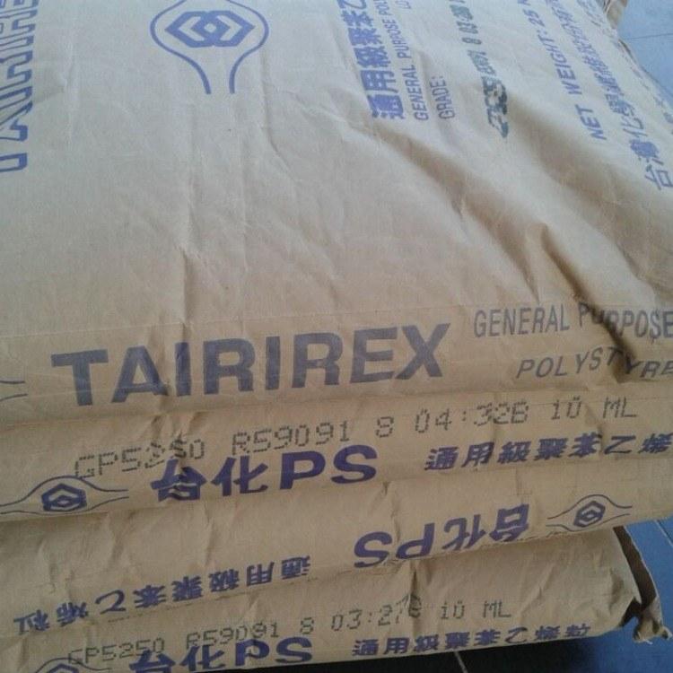 耐热性GPPS 台湾台化 GP535N(白底) 餐具灯罩晶晶板等专用料