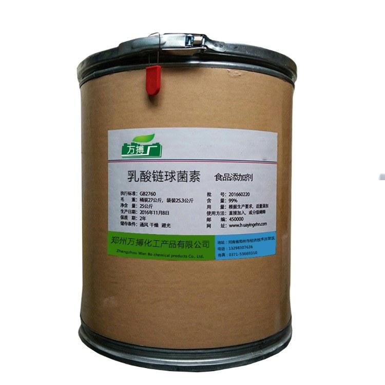 厂家直销乳酸链球菌素 食品级乳酸链球菌肽防腐剂厂家