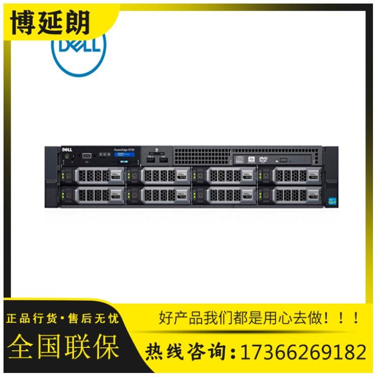 南京戴尔服务器, 【博延朗】,R730 2U机架式戴尔服务器主机,品质保障,支持全国送货