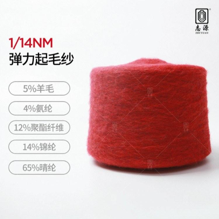 【志源】14S1色纺羊毛  弹力起毛纱 羊毛混纺纱保暖拉毛纱纱线