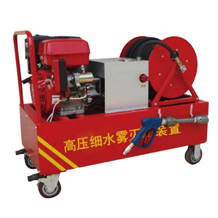 程煤推车式细水雾 泡沫灭火装置 高压细水雾灭火装置 可批发定制