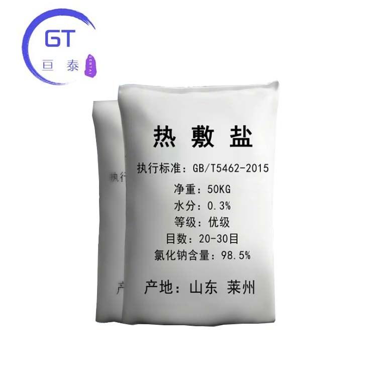 厂家批发天然海盐热敷理疗袋 艾盐包专用热敷盐